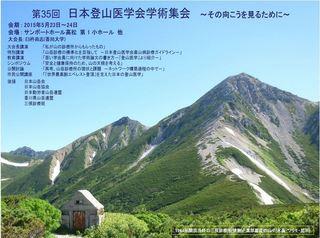 登山医学会2015.JPG
